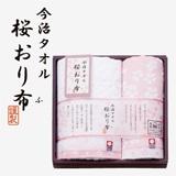 桜おり布 フェイス・ウォッシュタオルセットS(1) ピンク