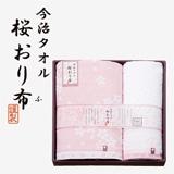 桜おり布 バス・ウォッシュタオルセットS(4) ピンク