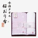 桜おり布 バス・ウォッシュタオルセットS(4) パープル