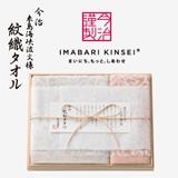 今治謹製 紋織タオル フェイス・ウォッシュタオルセット(木箱入)C