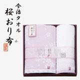 桜おり布バス・ウォッシュタオルセットC(2)