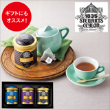 [ジョージ・スチュアートティー]紅茶3缶詰合せ