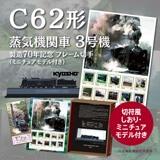C62形 蒸気機関車 3号機 製造70年記念 フレーム切手(ミニチュアモデル付き)