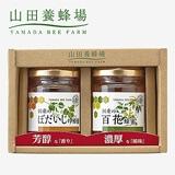 山田養蜂場 国産の完熟はちみつ「蜜比べ」(2種)K