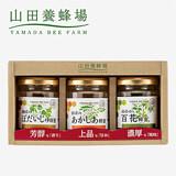 山田養蜂場 国産の完熟はちみつ「蜜比べ」(3種)K