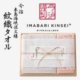 今治謹製 紋織タオル フェイス・ウォッシュタオルセット(木箱入)S