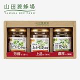 山田養蜂場 国産の完熟はちみつ「蜜比べ」(3種)S