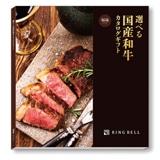 選べる国産和牛カタログギフト 福禄(ふくろく)C