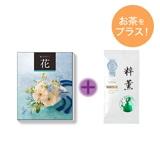 選べるギフト 花コースC+澤口農園製茶 粋薫
