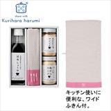 栗原はるみ 調味料&ワイドふきんセット グレー/ピンク
