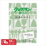 クロワッサンの贈りもの×RINGBELL ナチュラル&シック コースP 写真入りメッセージカード(有料)込