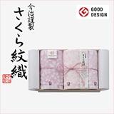 今治謹製 さくら紋織 フェイス・ウォッシュタオルセット(木箱入)