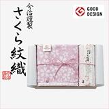 今治謹製 さくら紋織 バス・ウォッシュタオルセット(木箱入)