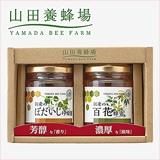 山田養蜂場 国産の完熟はちみつ「蜜比べ」(2種)