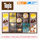 Top's アソートギフト(お名入れ) D