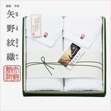 矢野紋織謹製 フェイスタオル2枚セット