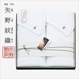 矢野紋織謹製 バスタオル2枚セット