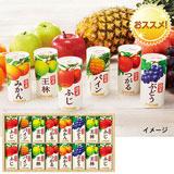カゴメ 国産100%フルーツジュースギフト紙容器