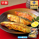 真鯛・鰆・銀鮭のさぬき白味噌漬