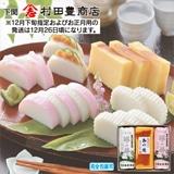 下関・村田豊商店のかまぼこ A