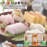 下関・村田豊商店のかまぼこ B