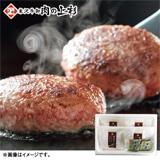米沢牛入りハンバーグ4個セット(ぽん酢付)