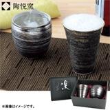 有田焼 焼酎カップ&ビアカップ