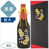 西堀酒造 感謝 門外不出 純米吟醸/日本酒(アルコール24%以下)