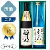 醉心山根本店 醉心「純米吟醸・父の日ラベル」呑みくらべ/日本酒(アルコール24%以下)