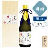 室町酒造 櫻室町 お父さんいつもありがとう大吟醸/日本酒(アルコール度数24%以下)