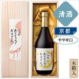 玉乃光酒造 純米大吟醸 有機肥料使用 美山錦100%(父の日ラベル)/日本酒(アルコール度数24%以下)