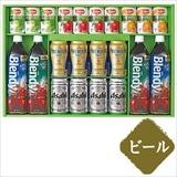 ビール・ジュース・コーヒーセット/ビール