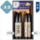 辰馬本家酒造 豪華千年寿・山田錦セット/日本酒(アルコール24%以下)