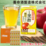 敬老の日 生姜黒酢セット