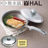 [HAL] 万能無水鍋 23