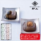 [和菓子 村上] わらび餅