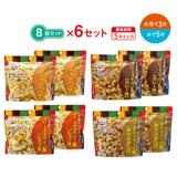永谷園フリーズドライご飯8食セット×6セット