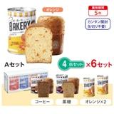 新食缶ベーカリー缶入ソフトパン4缶 Aセット×6セット
