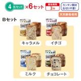 新食缶ベーカリー缶入ソフトパン4缶 Bセット×6セット