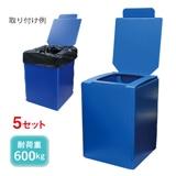 プラダントイレ(組立式)ブルー×5セット
