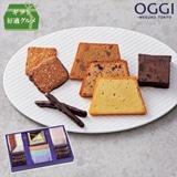 [OGGI] アソートセット