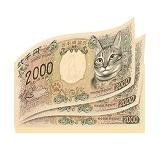 猫紙幣メモ帳(60枚綴り)
