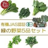 [定期購入]緑(葉物)の5種セット