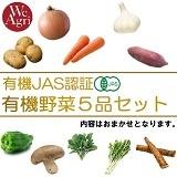 [定期購入]季節の野菜5品セット