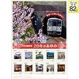 井原線開業20年のあゆみ(復興への思いを乗せて)