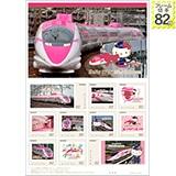 Hello Kitty Shinkansenフレーム切手
