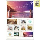 草加市制60周年記念事業草加市アニメ公開記念オリジナルフレーム切手