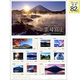 世界遺産 霊峰富士 fujikawaguchikomachi