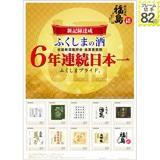 全国新酒鑑評会六年連続金賞受賞数日本一記念vol.2