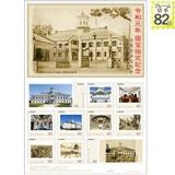 令和元年 国宝指定記念「旧開智学校校舎」